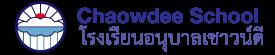 Chaowdee School โรงเรียนอนุบาลเชาวน์ดี
